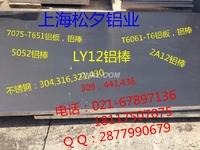 5754铝板 铝棒 现货供应-厂家直销