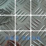 防滑花纹铝板价格