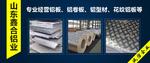 铝镁合金铝板|铝材铝皮