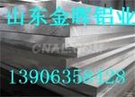 5754鋁板價格=報價