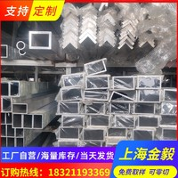 6061铝方管6063铝管角铝零切