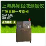 上海典颖直销 不锈钢铝液测氢仪