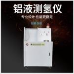典颖厂家DY-HCQ-02铝液测氢仪