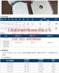 DSH 供應 臺灣中鋼 5052 DVD 光碟機機殼料