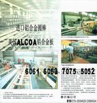 韩国进口7075铝板,超声波铝板