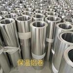 保温铝皮 铝卷生产厂家 保温铝现货