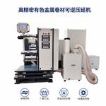 鋁網軋機 金屬網壓延機 冷軋機