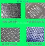 上海風啟金屬供應花紋鋁板