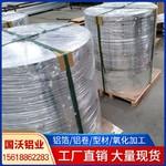 國沃1235軟態復合鋁箔0.005-0.009