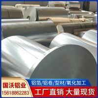 (國沃)8011印刷鋁箔分切