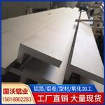 (国沃)6063铝型材定制加工