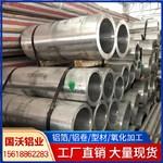 國沃現貨鋁管 6061圓管分切