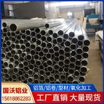 國沃7075鋁管定制無縫有縫