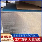國沃5A02鋁合金加工