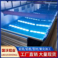 5052铝板预拉伸铝板
