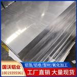 6063鋁板廠家直銷