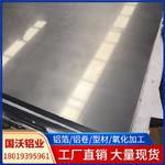 5A05铝棒5A05铝卷5A05花纹铝板