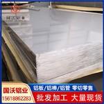 國沃5754鋁板加工定制激光切割