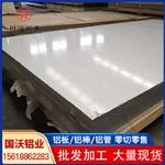 國沃5A02鋁板硬度是多少