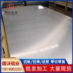 5454-H32鋁板厚度規格