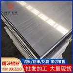 國沃6061-T651鋁板廠家銷售