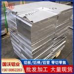 國沃7050T6鋁合金  激光加工