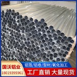 铝管彩色氧化定制加工
