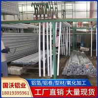 酸铣铝材铝管铝棒