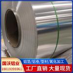 容器铝箔(国沃)