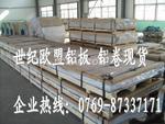 韩铝7075 进口7075韩国铝板