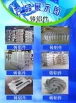 机械铝铸件 砂型铝铸件 铸造铝合金