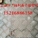 1060花纹铝板,五条筋铝板价格