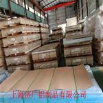 5052 0态铝板,铝板多少钱一吨