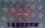 德国Al99.5花纹铝板 厂家/价格