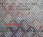 德国Al99.8花纹铝板  厂家批发价