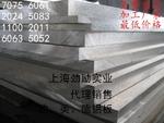 进口5052-H34铝板