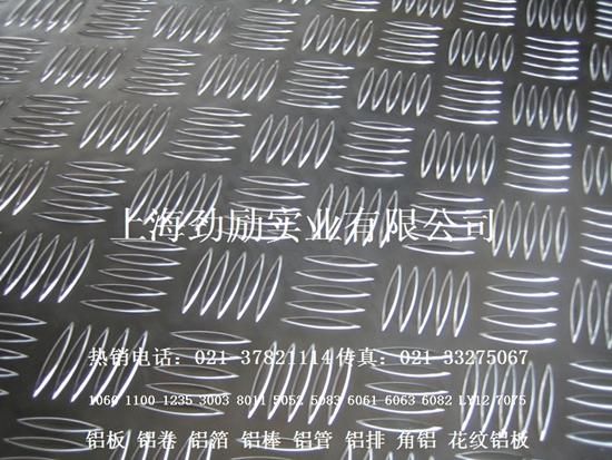 本公司提供:3005花纹铝板价格 3005五条筋花纹铝板铝板规格 3005指针型铝板化学成分 3005橘皮铝板力学性能 3005扁豆型铝板用途 3005菱形铝板最新价格 3005铝板免费切割 3005铝板应用领域 1、五条筋铝合金花纹板材:五条筋防滑铝板又称为柳叶形花纹板,铝合金花纹板具有良好的防滑功能,从而被广泛应用在建筑(地板)平台设计等方面。由于铝板表面的花纹是按照五条凹凸花纹按照相对平行排列,而每款花纹与其它花纹之间呈现60-80度夹角,所以这款花纹具有优秀的防滑性能。国内通常采用此种铝板作为防滑
