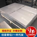 3004鋁板切割定制3004鋁合金板