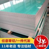 1060铝片皮1060幕墙铝板装饰铝板