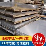 定制加工6063拉絲鋁板氧化鋁板