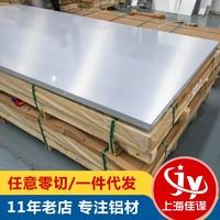 5083H111铝板 拉伸铝板零切