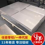 可定制6061鋁板拉絲氧化板