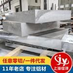 6063鋁板切割6063鋁合金板