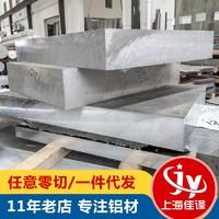 6063铝板切割6063铝合金板12mm
