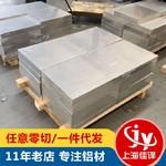 国标材质2A11铝板2a11铝合金板