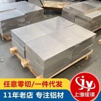 2017铝板切割定制2017铝合金板