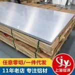 鋁板可定制加工6061鋁板子