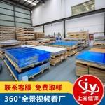 5754鏡面鋁板, 5754航空鋁板