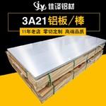 3a21超寬鋁板,3a21鋁板廠家