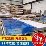 2024氧化鋁板,2024超大直徑鋁板